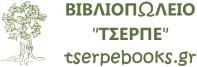 TserpeBooks